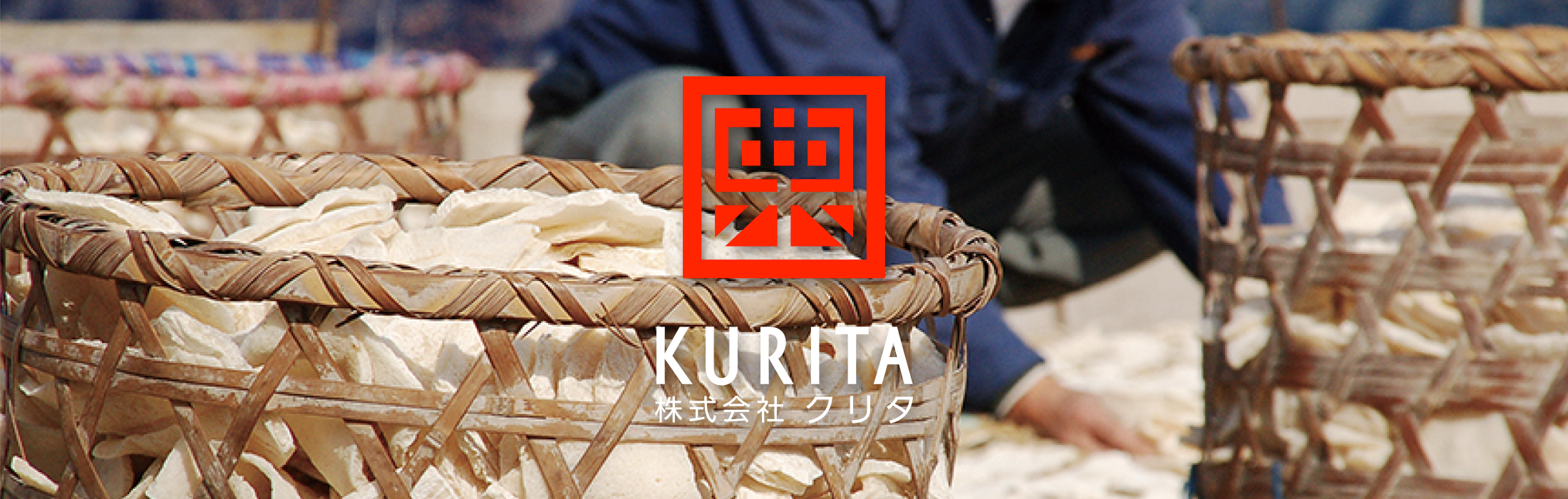 茨城県奥久慈地方に江戸時代から伝わる保存食「凍みこんにゃく」