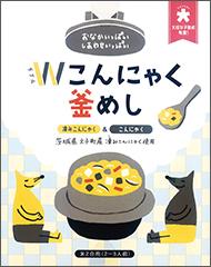 大子特産凍みこんにゃく、奥久慈手作りこんにゃくセット りんご酢 日本全国発送いたします!